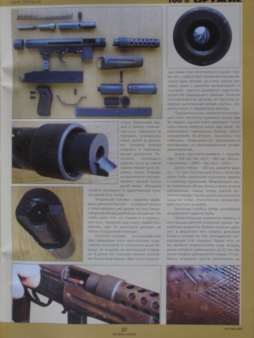 Russian homebuilt guns 4 - amodestpublication