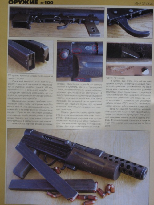 Russianhomebuiltgunsamodestpublication