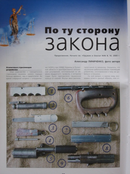 Russian zip guns 1 - amodestpublication