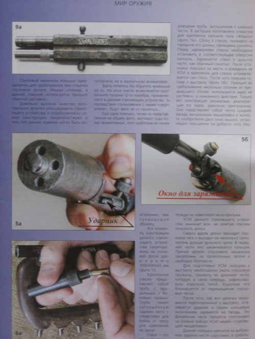 Russian zip guns 7 - amodestpublication