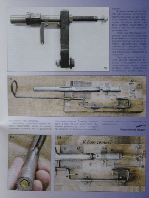 Russian zip guns 8 - amodestpublication