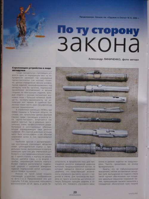 Russian pen guns 1 - amodestpublication