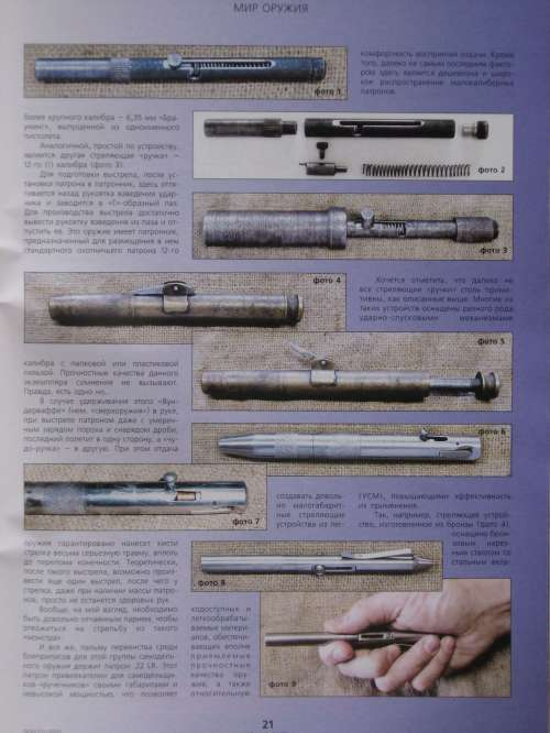 Russian pen guns 2 - amodestpublication