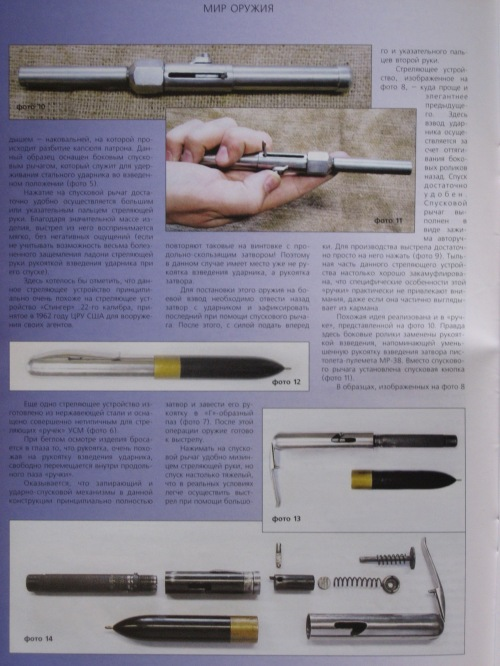 Russian pen guns 3 - amodestpublication