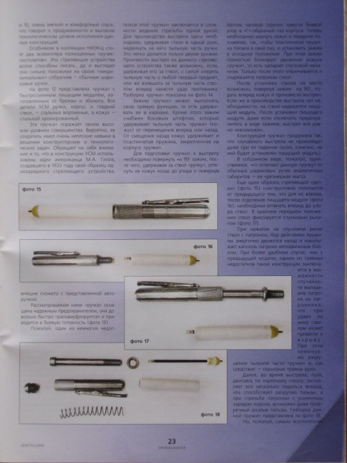 Russian pen guns 4 - amodestpublication